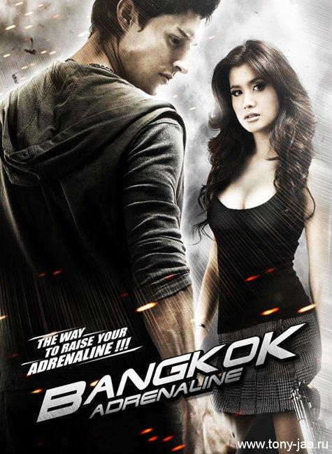 Постер Бангкокского Адреналина