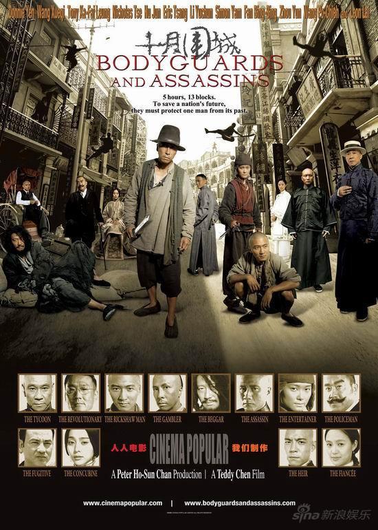 Телохранители и наемные убийцы (Bodyguards and assassins)