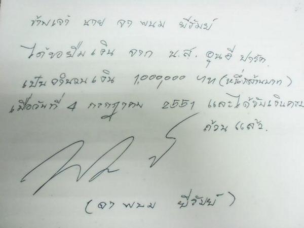 Рукописный договор