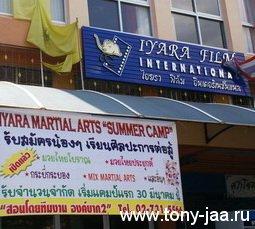 Вывеска - Iyara Martial Arts