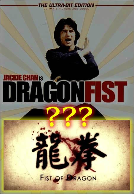 Кулак Дракона (Fist Of Dragon)
