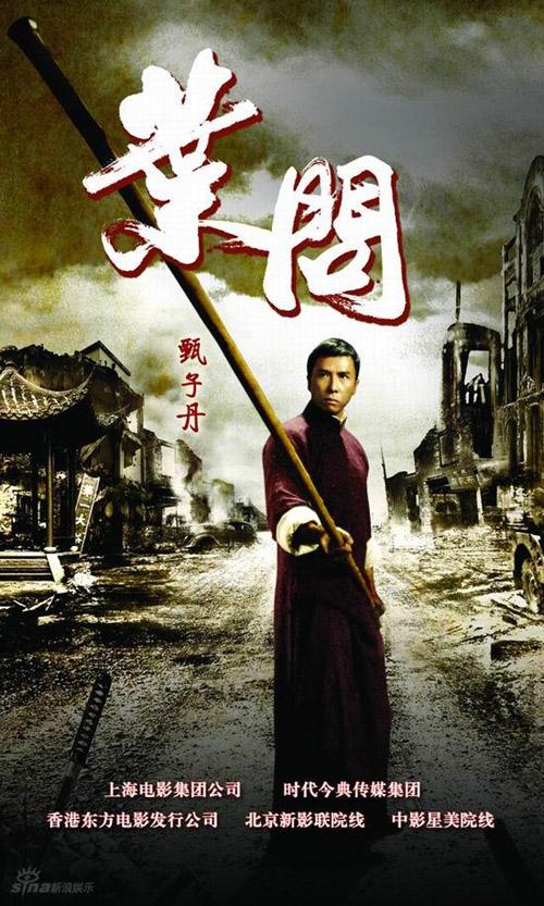 Постер Ип Ман 2