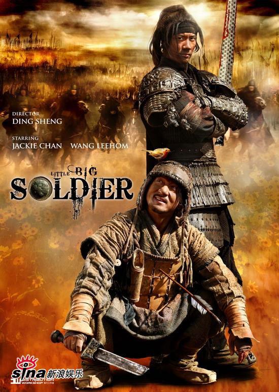 Маленький Большой Солдат - постер