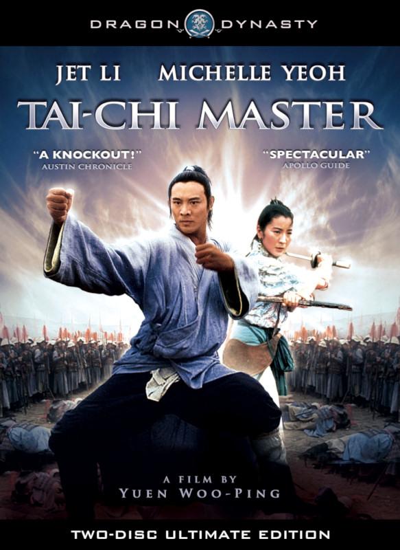 Мастер Тай-чи