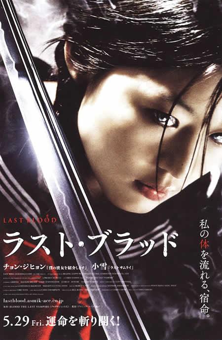 Blood: The Last Vampire - постер