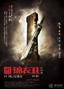 14 лезвий - новый постер