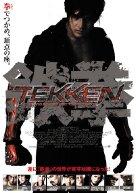 Теккен - японский постер