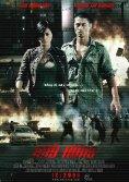 Столкновение (ориг. Bay Rong) - постер