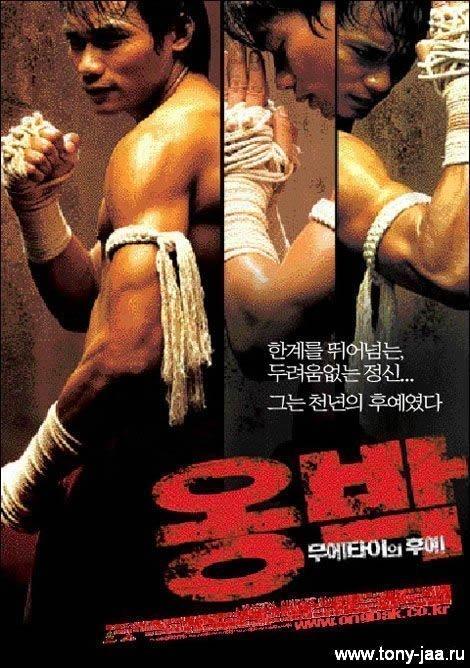 Онг-Бак (Ong-Bak) - самодельный постер