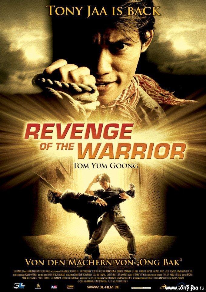 Том Юм Гунг - Месть воина