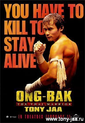 Убивать чтоб остаться в живых