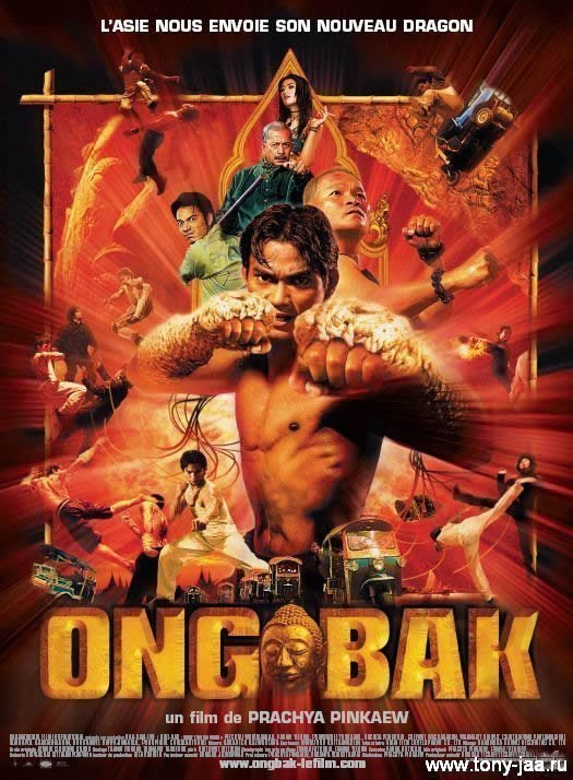 Онг-Бак (Ong-Bak) - постер