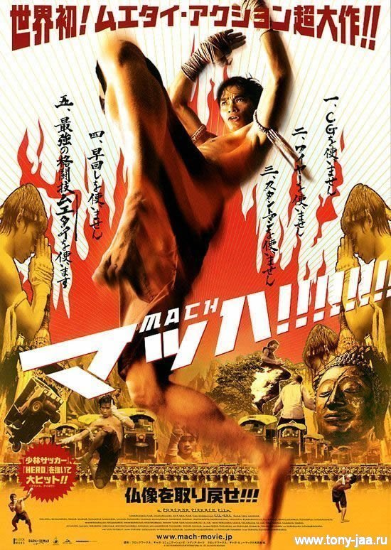 Онг-Бак (Mach) -  японский постер