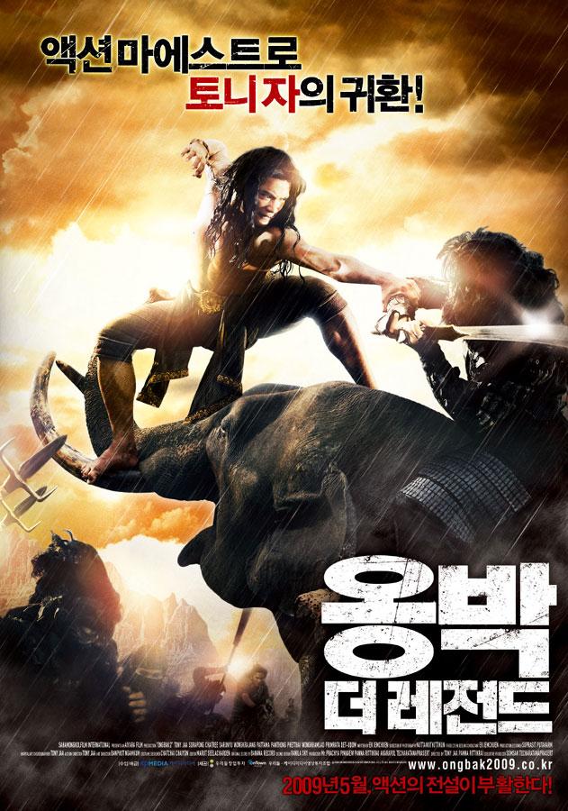 Онг-Бак 2 (Ong-Bak 2) - азиатский постер
