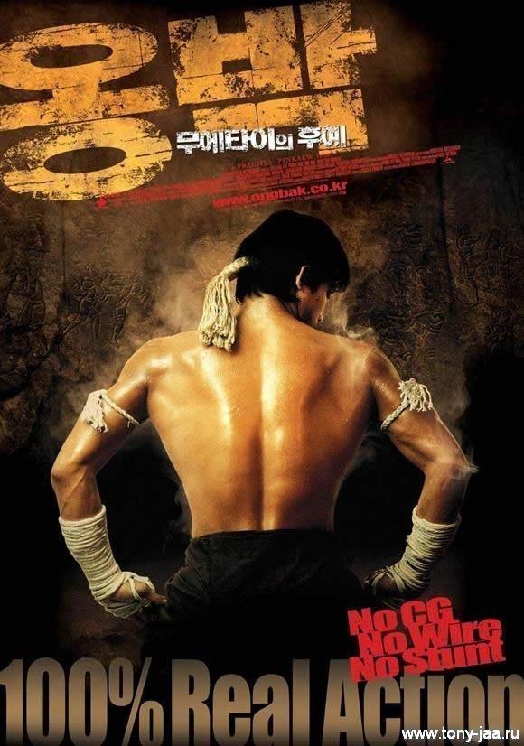 Ong-Bak - постер