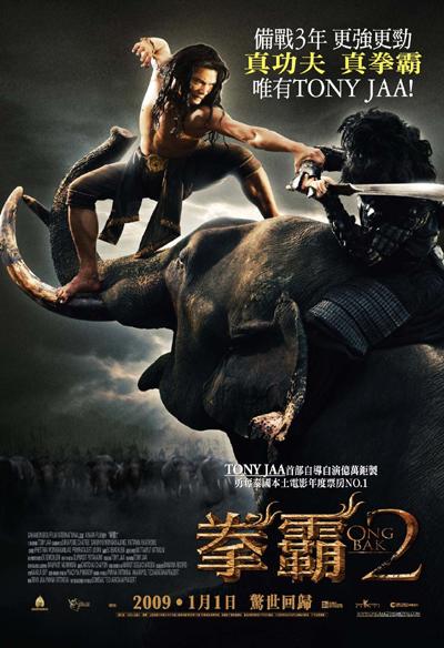 Онг-Бак 2 - азиатский постер