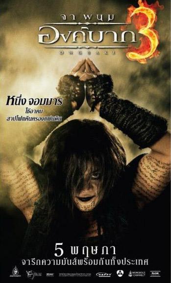 Онг-Бак 3: новый постер