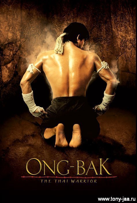 Онг-Бак (Ong-Bak) - постер фильма