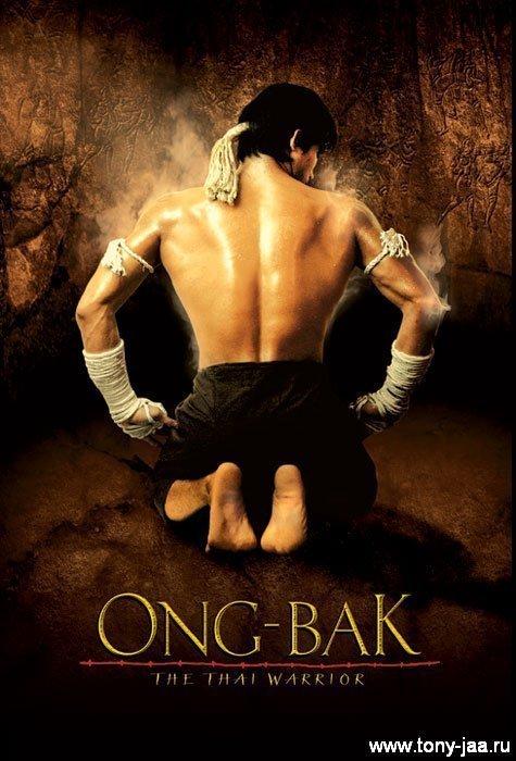 Онг-Бак (Ong-Bak) - Тайский Воин