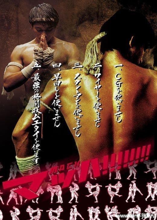 Японский постер боевика Онг-Бак (Ong-Bak)