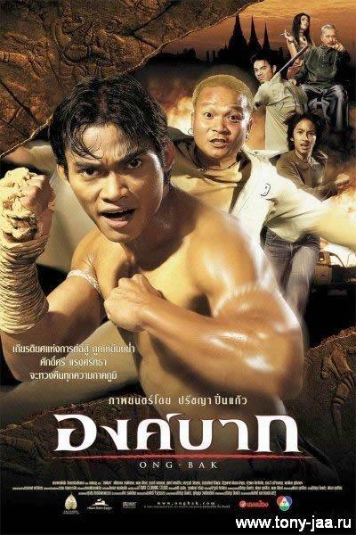 Постер картины Онг-Бак (Ong-Bak)