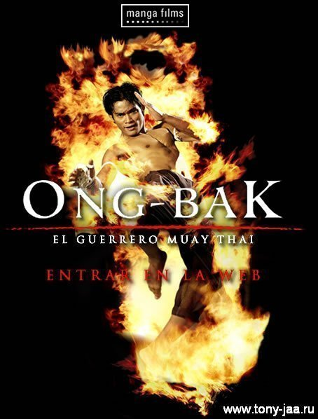 Онг-Бак (Ong-Bak) - Герой Муай Тай