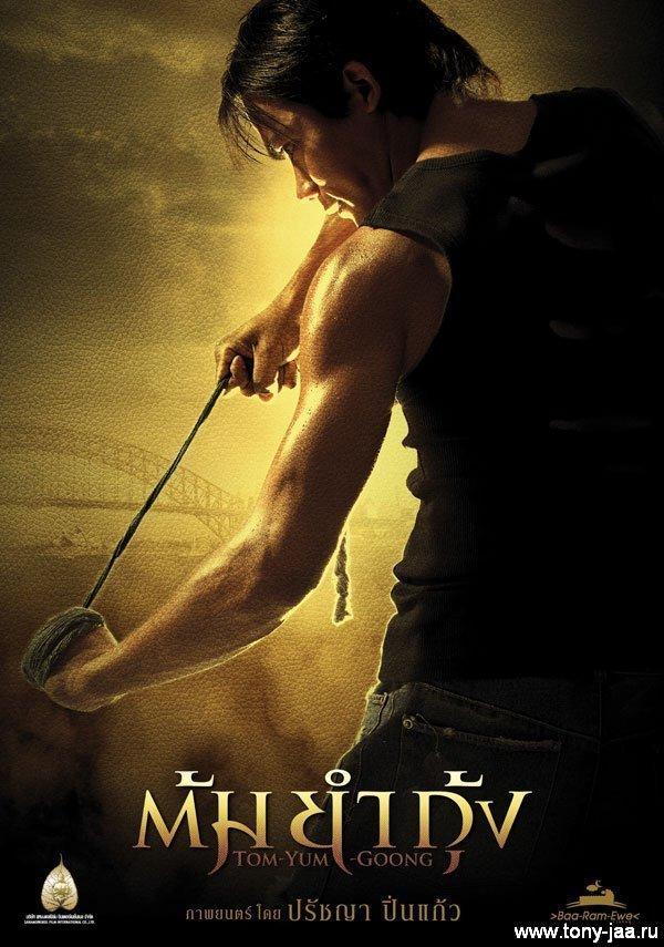 Защитник (Tom Yum Goong) - постер