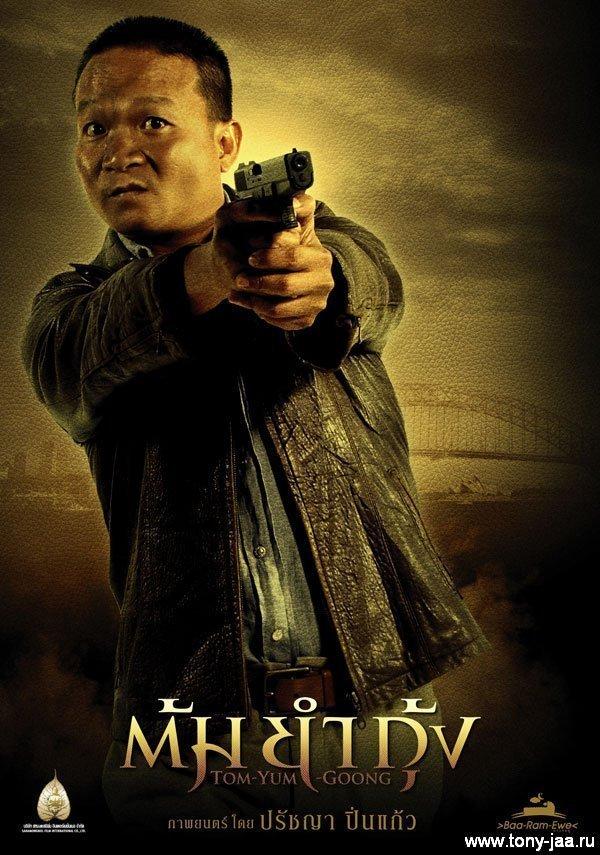 Том Юм Гунг (Tom Yum Goong) - ДжокМок