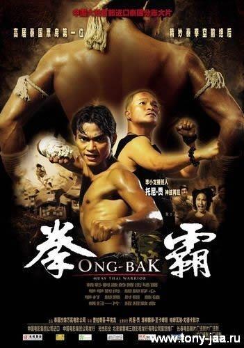 Постер боевика Онг-Бак